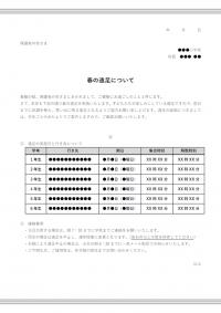 遠足のお知らせ(全校宛)のテンプレート書式02・Word