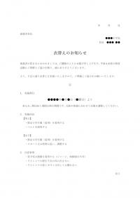 衣替えのお知らせ(夏服)のテンプレート書式・Word