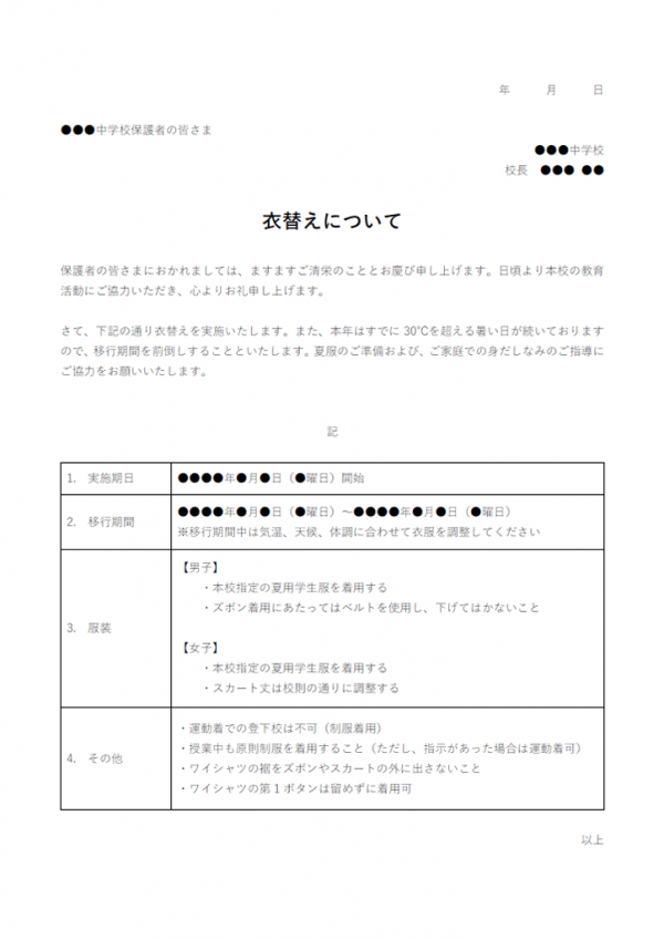 衣替えのお知らせ(夏服)のテンプレート書式02・Word