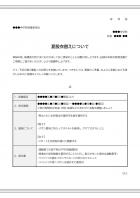 衣替えのお知らせ(夏服)のテンプレート書式03・Word