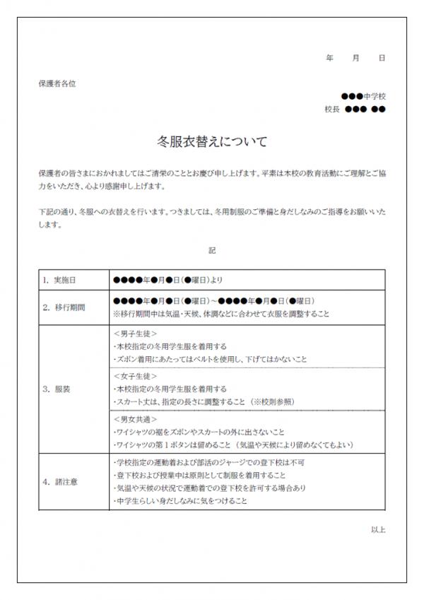 衣替えのお知らせ(冬服)のテンプレート書式・Word