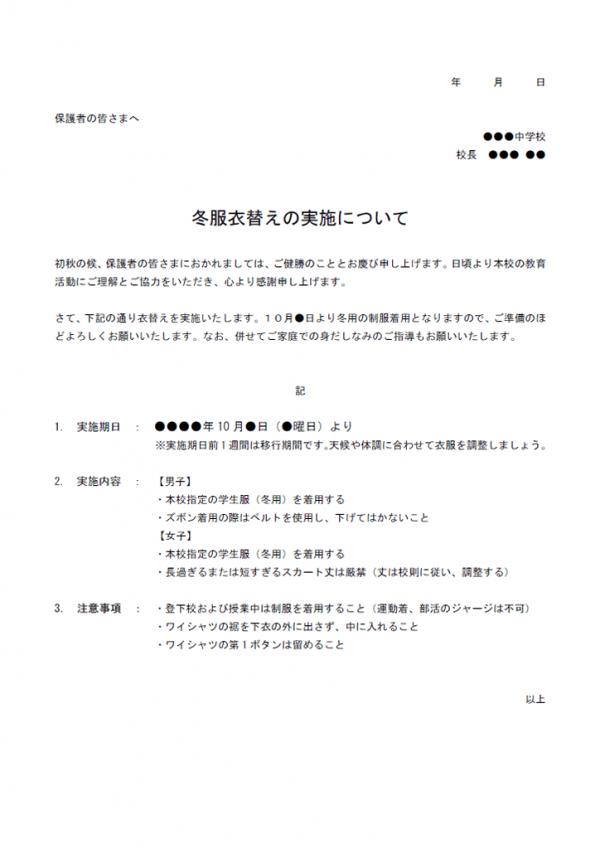 替えのお知らせ(冬服)のテンプレート書式02・Word
