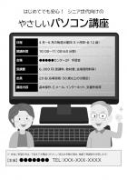 シニア向けパソコン教室のご案内テンプレート(白黒)・Word