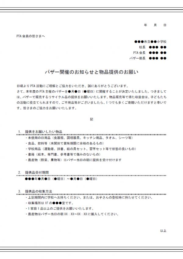バザー品提供のお願いのテンプレート書式02・Word
