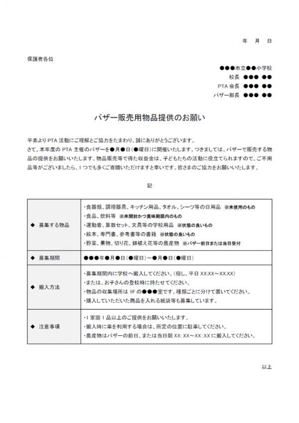 バザー品提供のお願いのテンプレート書式03・Word