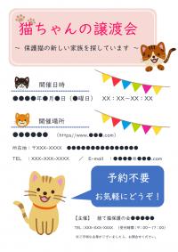 猫の譲渡会のご案内のチラシテンプレート書式02・Word