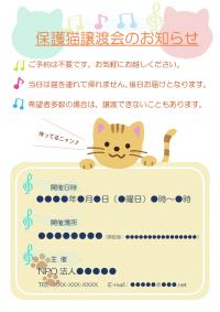 保護猫の譲渡会のご案内のチラシテンプレート書式・Word