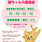 保護猫の譲渡会のご案内のチラシテンプレート書式02・Word
