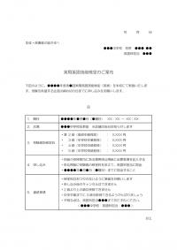 英検実施のお知らせテンプレート書式02・Word