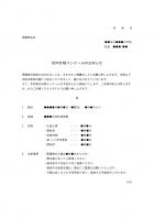 合唱コンクールのお知らせテンプレート書式・Word