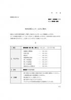 合唱コンクールのお知らせテンプレート書式02・Word