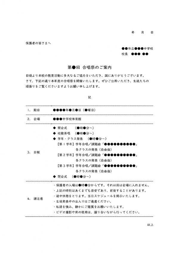 合唱コンクールのお知らせテンプレート書式03・Word