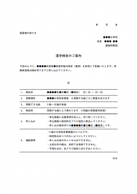 漢字検定実施のお知らせテンプレート書式・Word