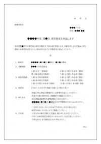 漢字検定実施のお知らせテンプレート書式02・Word