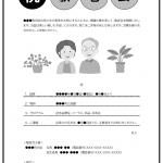 敬老会のご案内パンフレット(白黒)のテンプレート書式・Word