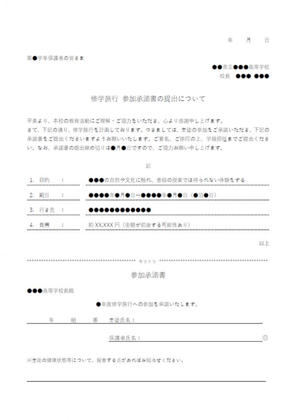 修学旅行参加承諾書提出のお願いのテンプレート書式02・Word