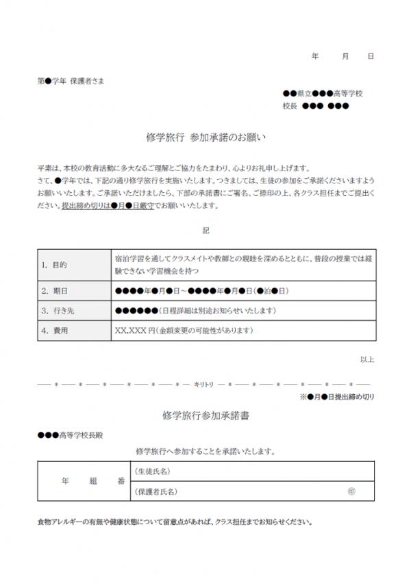 修学旅行参加承諾書提出のお願いのテンプレート書式03・Word