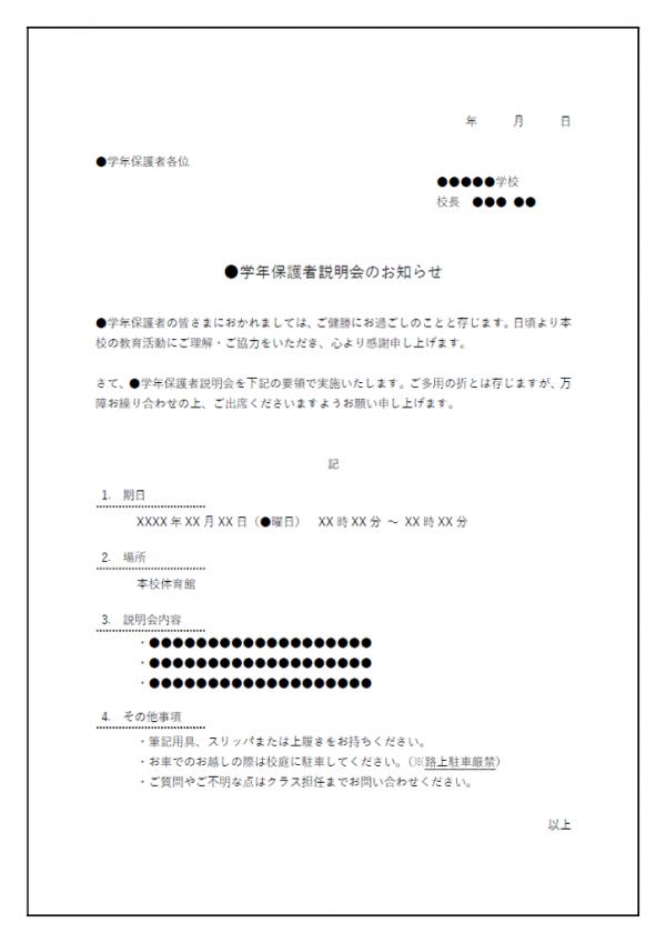 保護者説明会のお知らせテンプレート書式03・Word