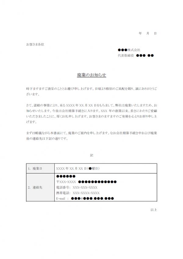 事業廃止のお知らせテンプレート書式03・Word