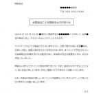 台風による開催中止のお知らせテンプレート書式02・Word