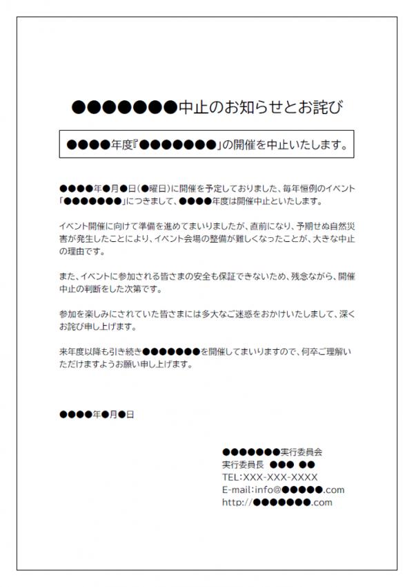 イベントなどの開催中止のお知らせテンプレート書式03・Word