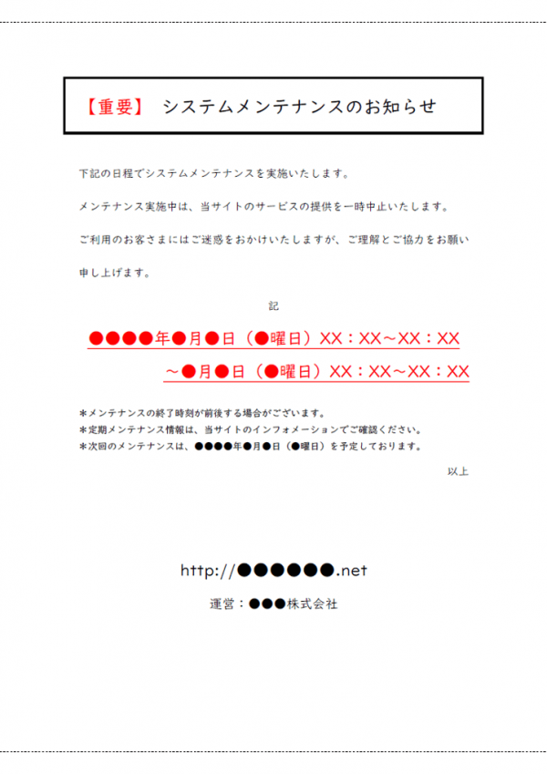 システムメンテナンスのお知らせテンプレート書式03・Word