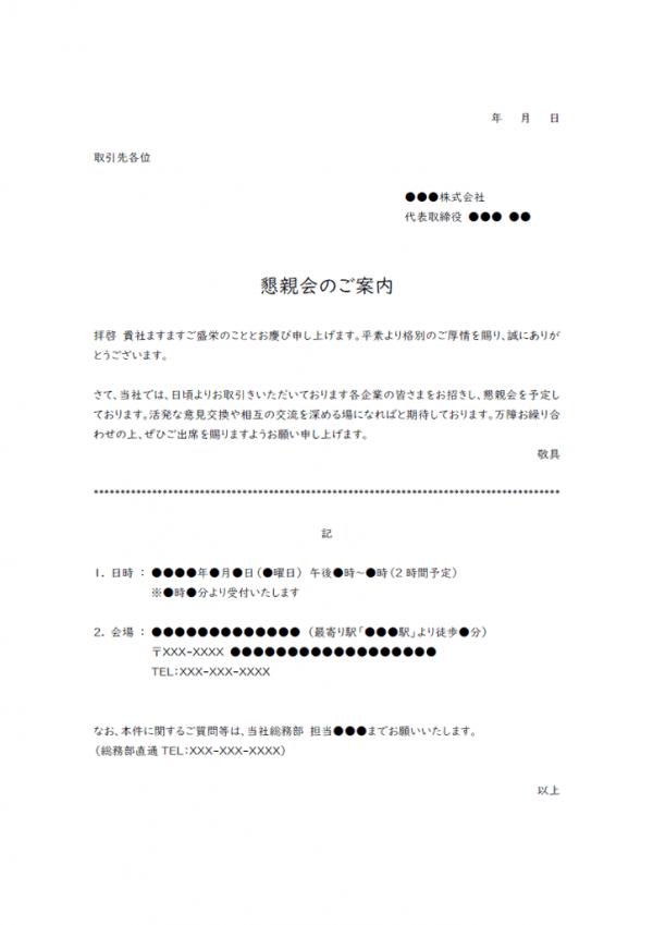 取引先へ懇親会のお知らせテンプレート書式02・Word
