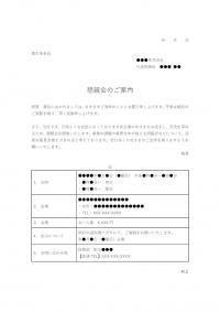 取引先へ懇親会のお知らせテンプレート書式03・Word