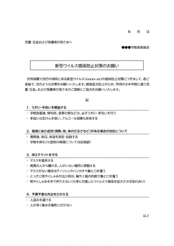 学校向け・新型ウイルスの感染防止策についてのテンプレート書式02・Word