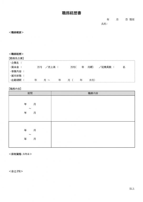 職務経歴書のテンプレート書式02・Word