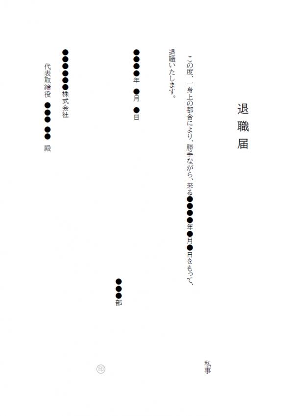 縦書きの退職届のテンプレート書式・Word