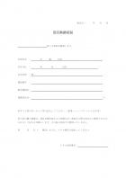 部活動継続届のテンプレート書式・Word