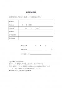 部活動継続届のテンプレート書式02・Word