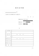 雇用証明書のテンプレート書式・Word