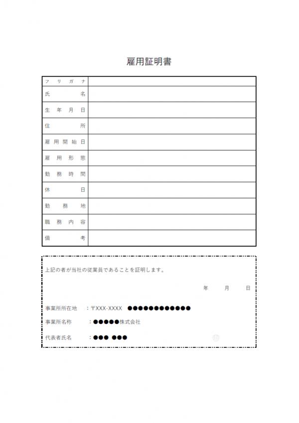 雇用証明書のテンプレート書式02・Word