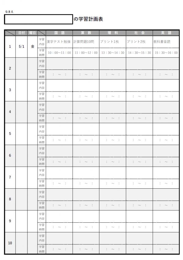 白黒の小学生向けの学習計画表のテンプレート書式02・Excel