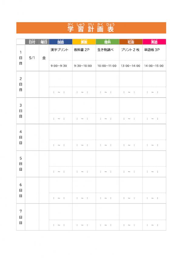 小学生向けの学習計画表のテンプレート書式・Word