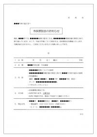 市民懇談会のお知らせテンプレート書式02・Word
