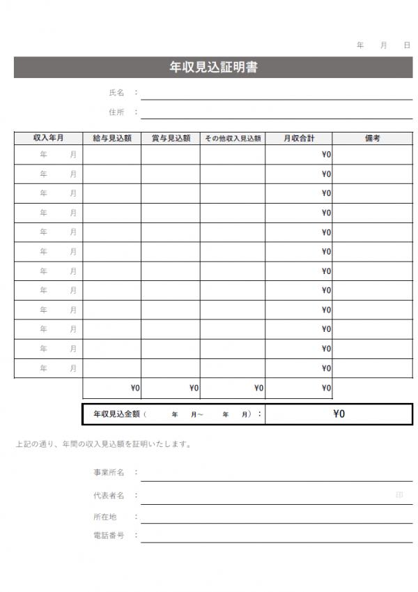 計算機能付・年収見込証明書のテンプレート書式・Excel