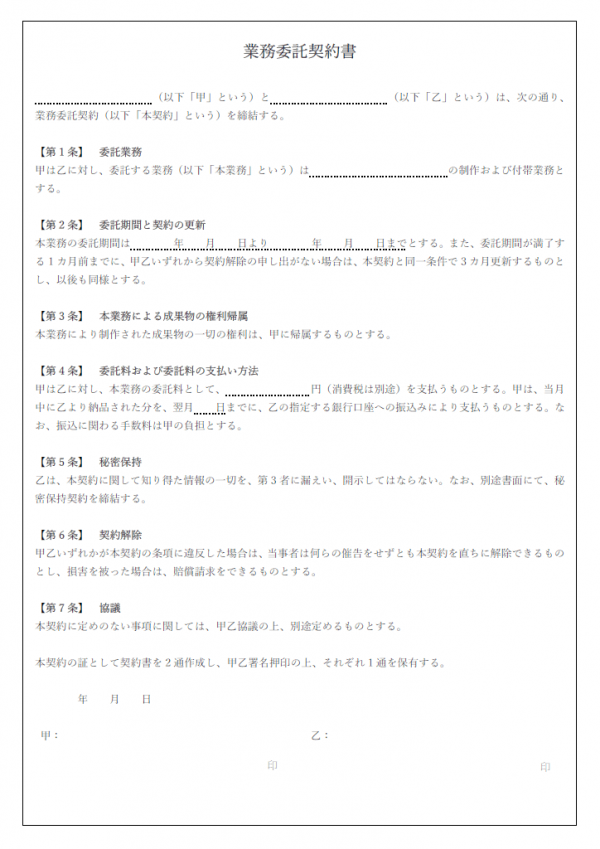 業務委託契約書のテンプレート書式02・Word