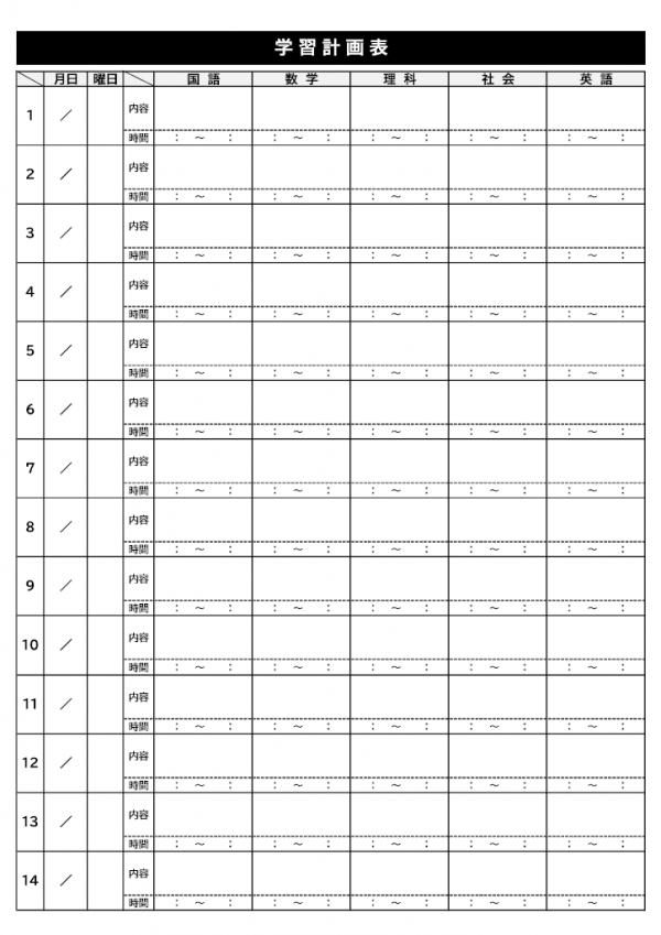 白黒の中学生向けの2週間分の学習計画表のテンプレート・Excel