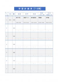 中学生向けの学習計画表のテンプレート書式・Word