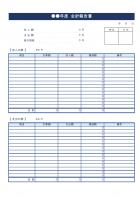 【計算機能付】会計報告書のテンプレート書式02・Excel