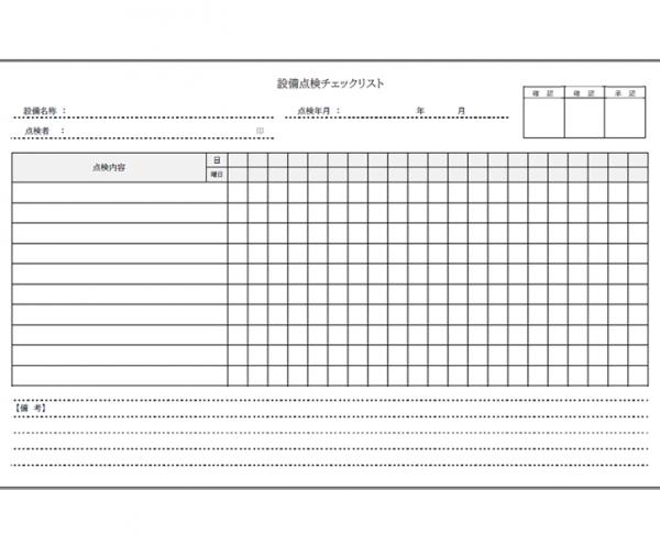 設備点検表のテンプレート書式02・Word