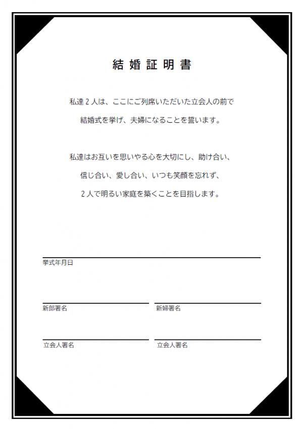 白黒の結婚証明書のテンプレート書式・Word