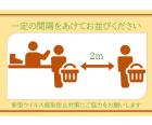 「一定の間隔をあけてお並びください」の貼り紙のテンプレート書式・Word