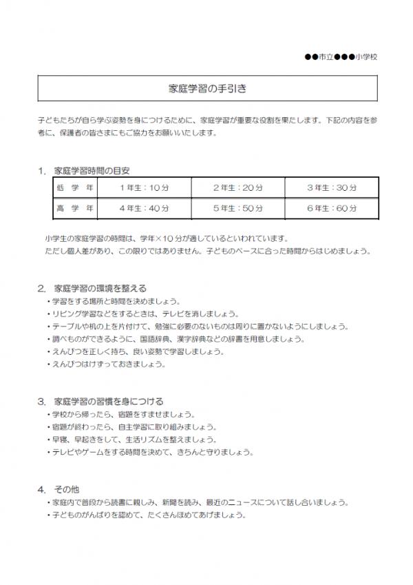 部活動の入・退・転部届のテンプレート書式02・Word