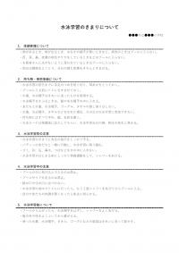 水泳学習の決まり項目のテンプレート書式02・Word