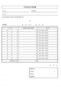 計算機能付・年収見込証明書のテンプレート書式02・Excel