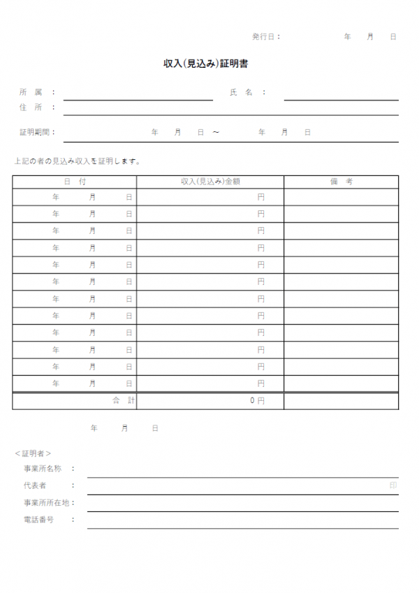 計算機能付・収入見込み証明書のテンプレート書式・Excel